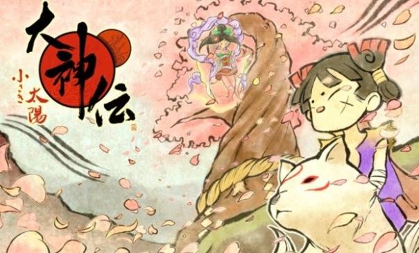 Okamiden - Cover